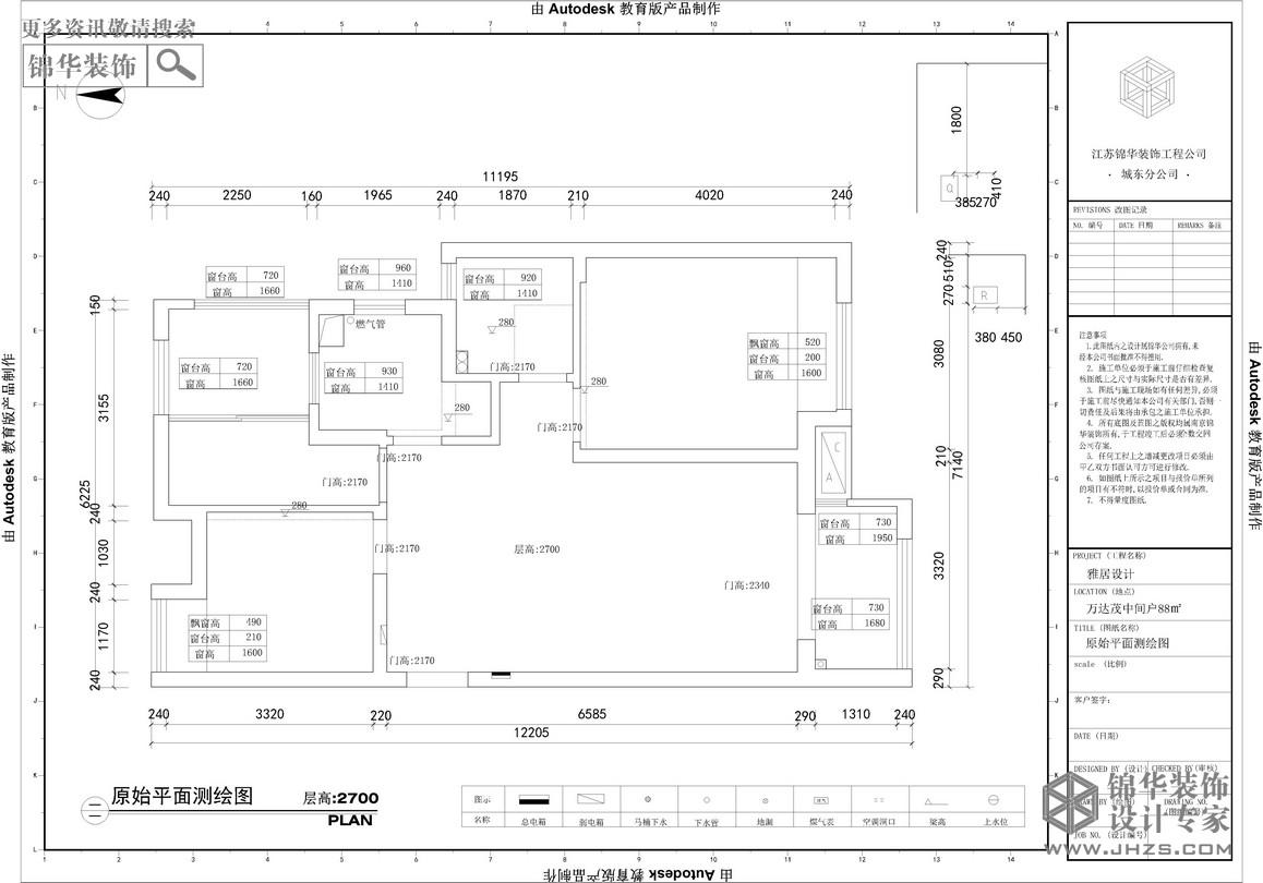 万达茂b3户型88平米户型解析-装修设计方案-南京锦华