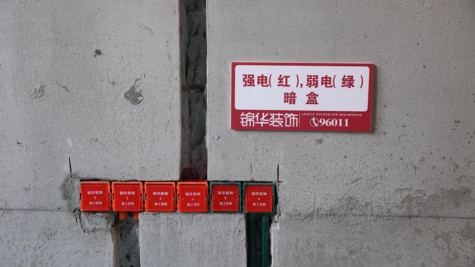 锦华新闻 > 电路施工注意事项  穿线管更好地与暗盒,配电箱连接牢固