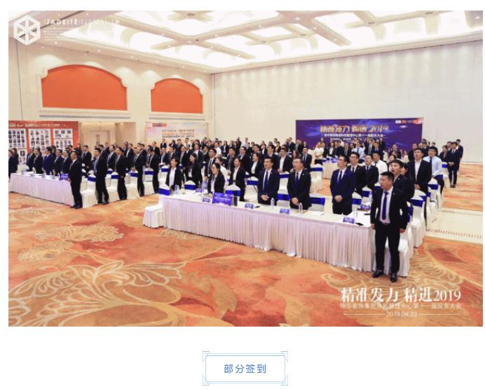 外拓管理中心的160位股东及2018  年度47位优秀员工列席了会议。